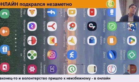 Что из онлайн-волонтерства останется после пандемии в социальной сфере? Выступление руководителя Даниловцев